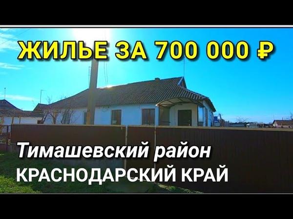 ЖИЛЬЕ ЗА 700 000 В ТИМАШЕВСКОМ РАЙОНЕ Обзор Николая Сомсикова