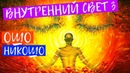 Ошо Медитации на 365 Дней Ч3. Аудиокнига Osho и NikOsho