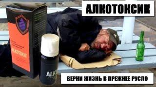 Алкотоксик Alkotoxic капли от алкоголизма