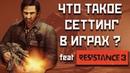 ЧТО ТАКОЕ СЕТТИНГ В ИГРАХ feat RESISTANCE 3