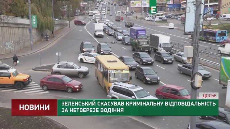 Зеленський скасував кримінальну відповідальність за нетверезе водіння