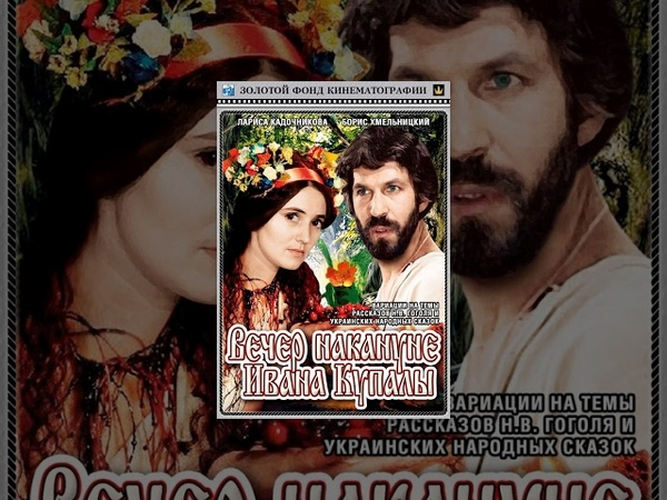 Вечер накануне Ивана Купала 1968 фильм