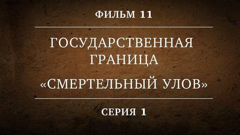 ГОСУДАРСТВЕННАЯ ГРАНИЦА ФИЛЬМ 11 СМЕРТЕЛЬНЫЙ УЛОВ 1 СЕРИЯ