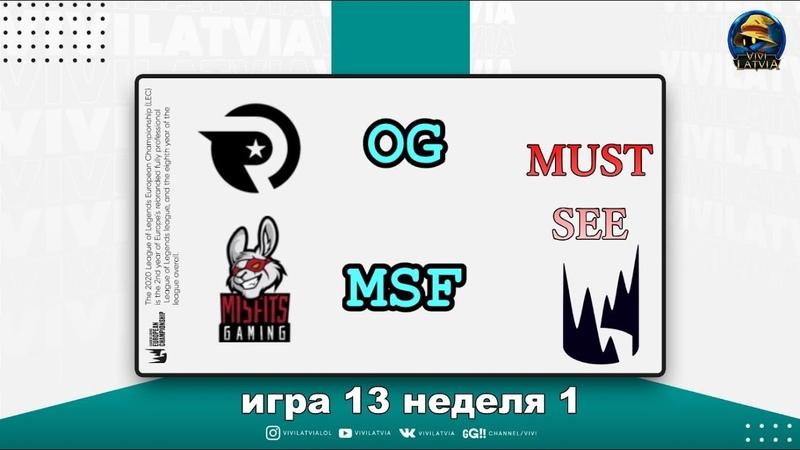 OG vs. MSF | Игра 13 Неделя 1 LEC Summer 2020 | Чемпионат Европа | Origen vs Misfits