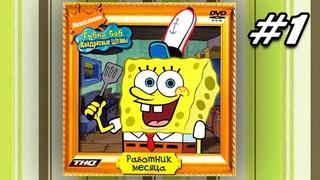 Прохождение SpongeBob SquarePants: Employee of the Month (Часть 1)