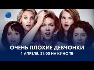 «Очень плохие девчонки»  на Кино ТВ
