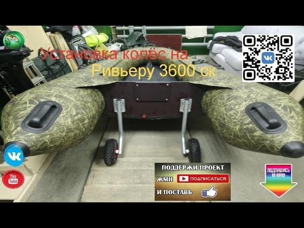Установка колёс на риверу 3600 ск