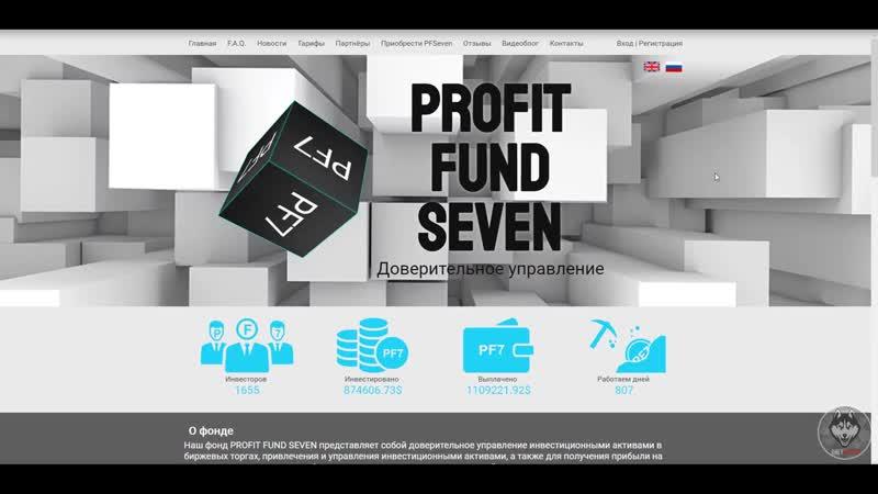 Работает и Платит уже третий год- Фонд PF-7