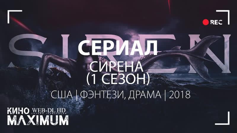 Кино Сирена 1 сезон 2018 MaximuM