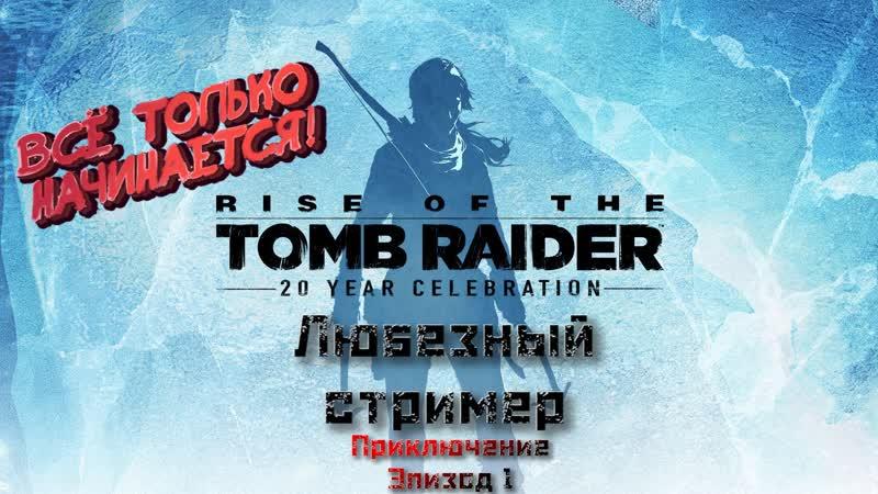 Rise Of The Tomb Raider Всё только начинается Эпизод 1