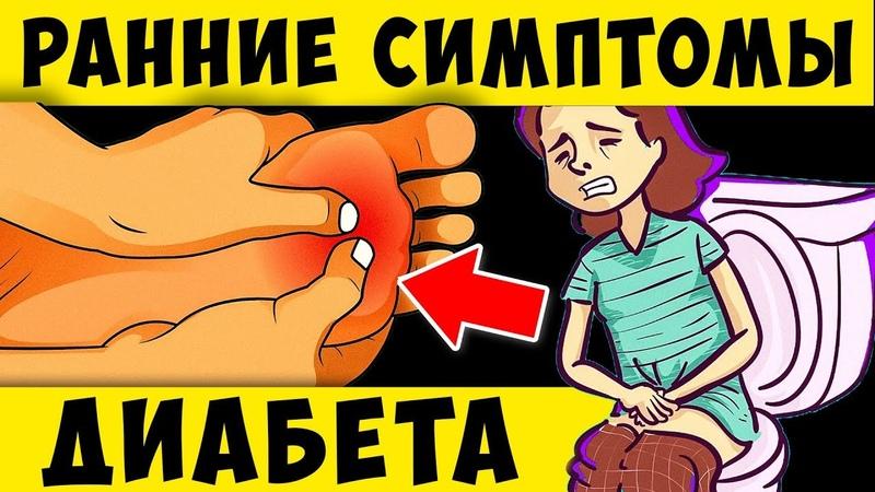 Ранние признаки Диабета 14 признаков высокого Сахара в крови Не игнорируй их