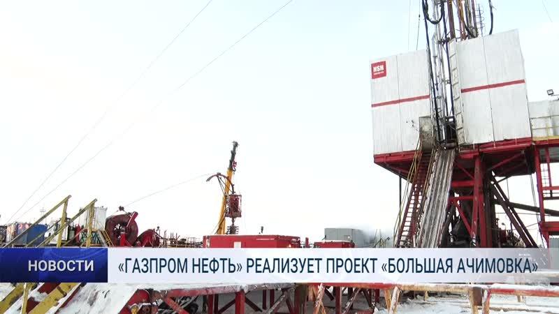 Газпром нефть реализует проект Большая Ачимовка