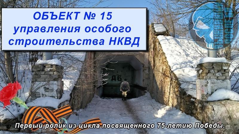 Радиоцентр, Объект № 15 управления особого строительства НКВД впбп jivoy63