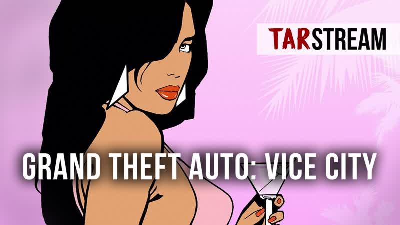 19 30 мск СЕКРЕТНОЕ ЧИСЛО КОНКУРС ПОДАРОЧНЫХ КАРТ В STEAM Grand Theft Auto Vice City