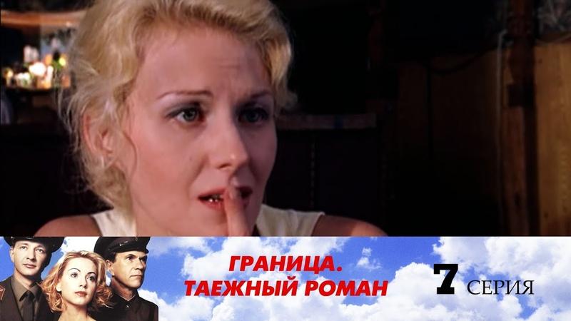 Граница Таежный роман 7 серия