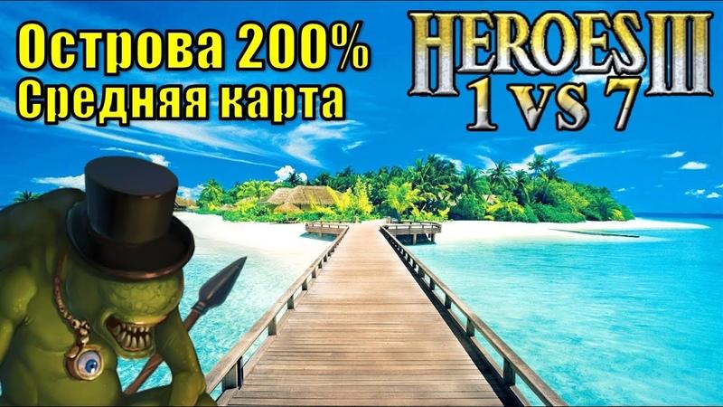Герои III 1 против 7 Острова Средняя карта Сложность 200% часть первая