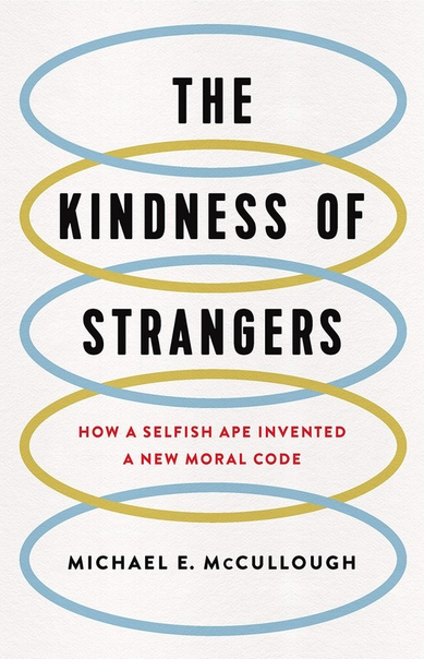 The Kindness of Strangers - Michael E. McCullough UserUpload.Net