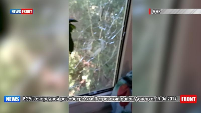ВСУ в очередной раз обстреляли Петровский район Донецка (19.06.2019)