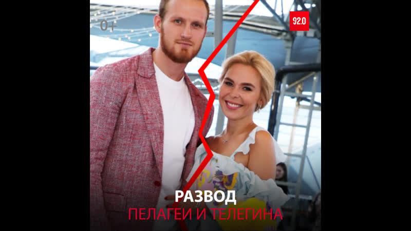 Развод Пелагеи и Телегина Москва FM