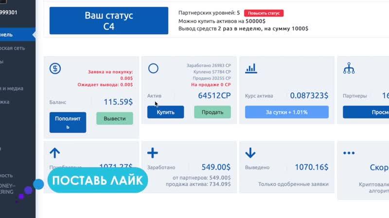 ⭕️Circle Promo Пополнение баланса с Payeer и покупка актива Инструкция