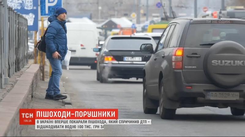 Пішохода, який порушив правила дорожнього руху, уперше в Україні покарав суд