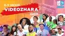 VIDEOZHARA 2019 Видеоблогеры про человечность, медиа ответственность и работу над собой. АНОНС
