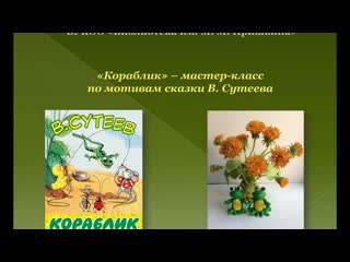 """Кораблик"" - мастер-класс по мотивам сказки В. Сутеева"