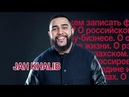 Jah Khalib о рэпе на казахском, новых фитах и клипах