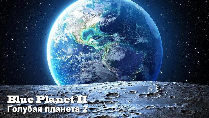 BBC Голубая планета 2 Документальный серии 5 6 7 2017 Великобритания 1080