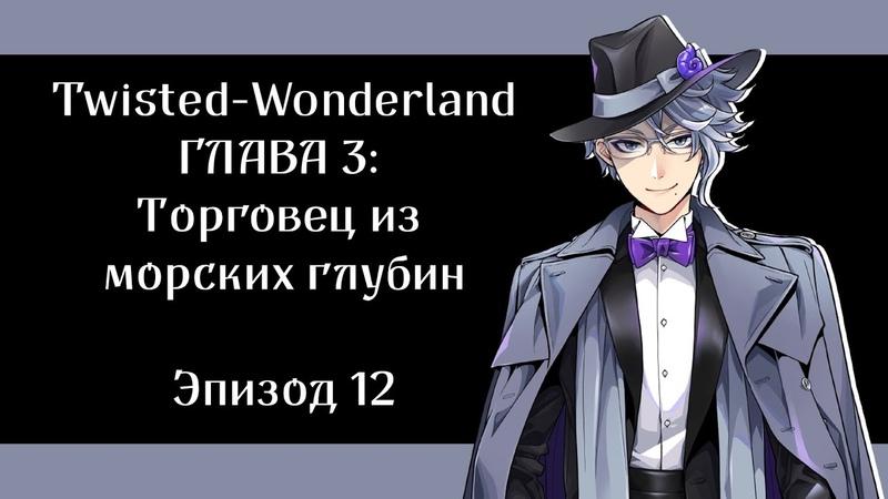 Эпизод 3 12 Twisted Wonderland RUS SUB