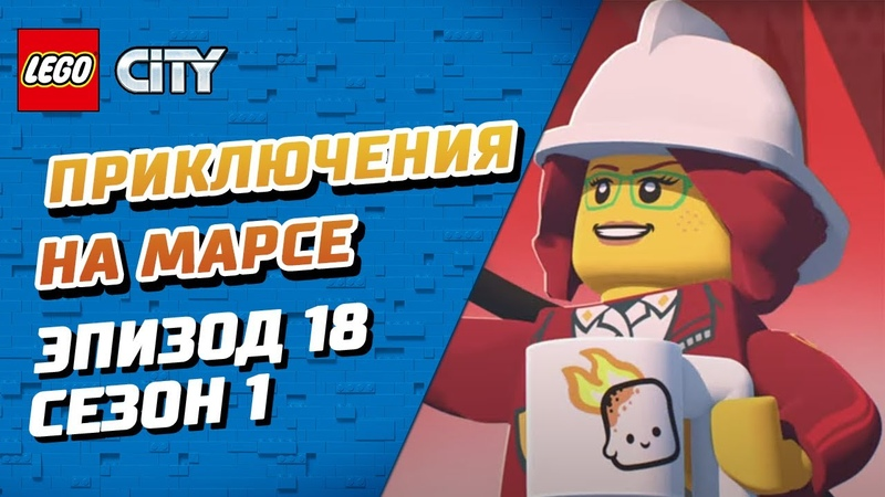 LEGO CITY ADVENTURES 1 сезон 18 серия на русском