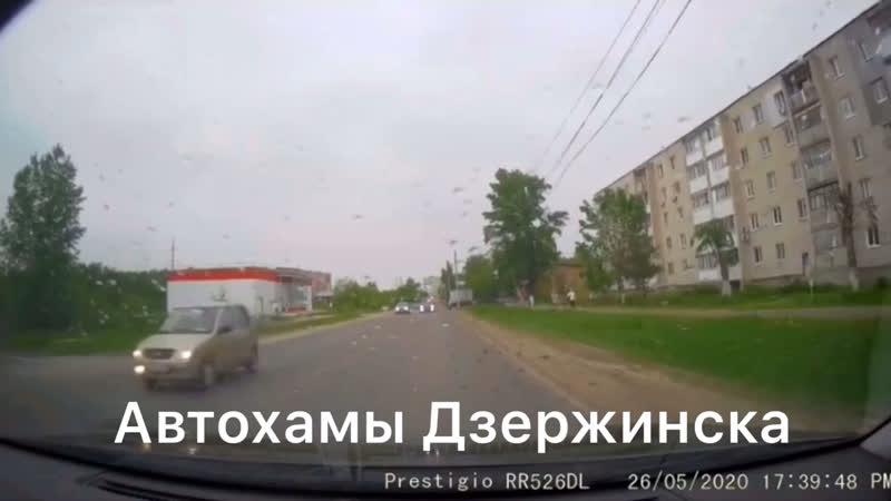 Автохамы Дзержинск Самохвалова очередной торопыга