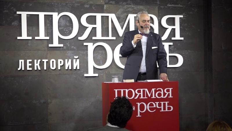 Зубов Андрей История Ветхого Завета Курс по истории религий День 2