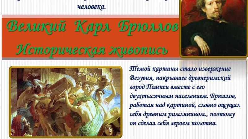 Онлайн Путешествие за красотой Великий Карл Брюллов ч 5 Историческая живопись и пейзажи