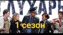 Глухарь 1 сезон 13 серия 2008г «Сырное дело»