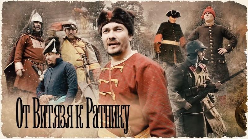 От Витязя к Ратнику Солдат 1941 1943г Фильм 5