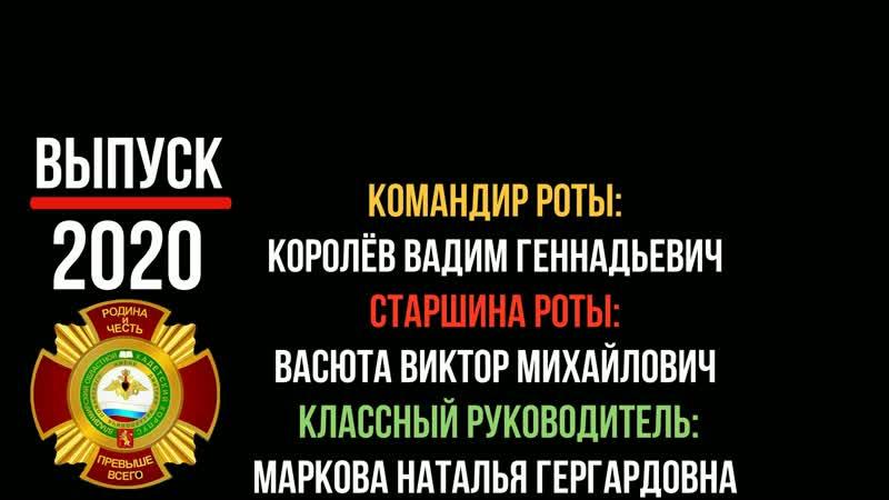 Выпуск 2020 Кадетский Корпус им Д М Пожарского