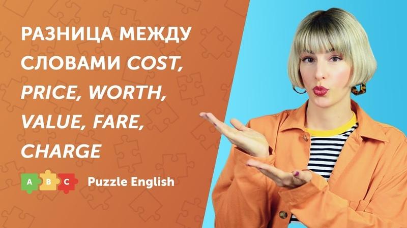 Cost price worth value charge fare В чём разница