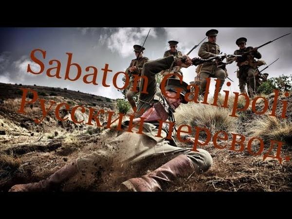 Sabaton Gallipoli Русский перевод