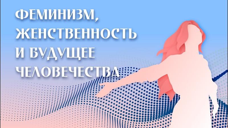 Феминизм женственность и будущее мира КАББАЛА РАЗУМ И ЧУВСТВА выпуск 129