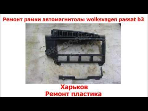 ремонт рамки автомагнитолы wolksvagen passat b3 ремонт пластика Харьков