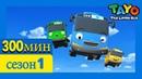 Приключения Тайо 1 Cезон эпизоды сборник 300 минут l мультики для детей про автобусы и машинки