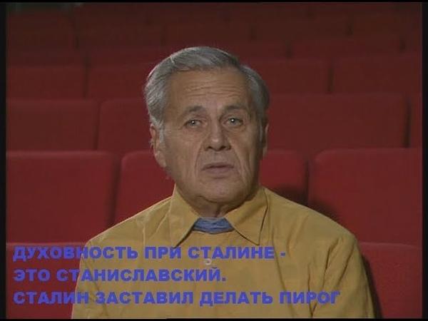 Акцент ТВ А В Бояршинов СТАЛИН ЗАСТАВИЛ ДЕЛАТЬ ПИРОГ
