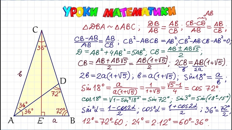 Синус косинус тангенс котангенс нестандартных углов