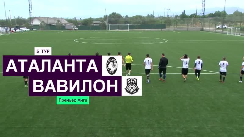 АТАЛАНТА ВАВИЛОН 5 тур Премьер Лига КБР 2020