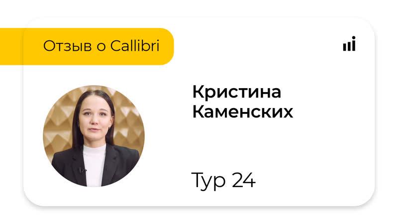 Отзыв о Callibri Кристина Каменских