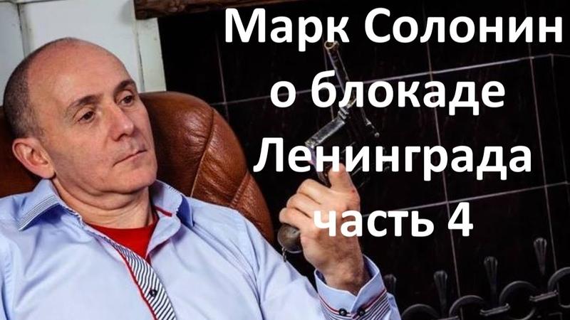 Ответы на возмущенные вопросы Марк Солонин о блокаде Ленинграда