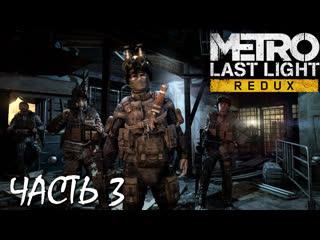 Metro: Last Light Redux - ПОЗЕМЕЛЬЕ #3 (HARDCORE)