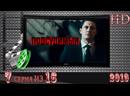 Пoдcудимый 7 ceрия HD из 16 серии Сериал 2019 детектив драма 1080p