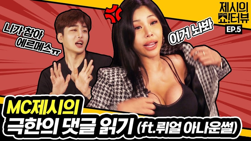Jessi's Show terview Ep 05 with Cho Jung Shik announcer